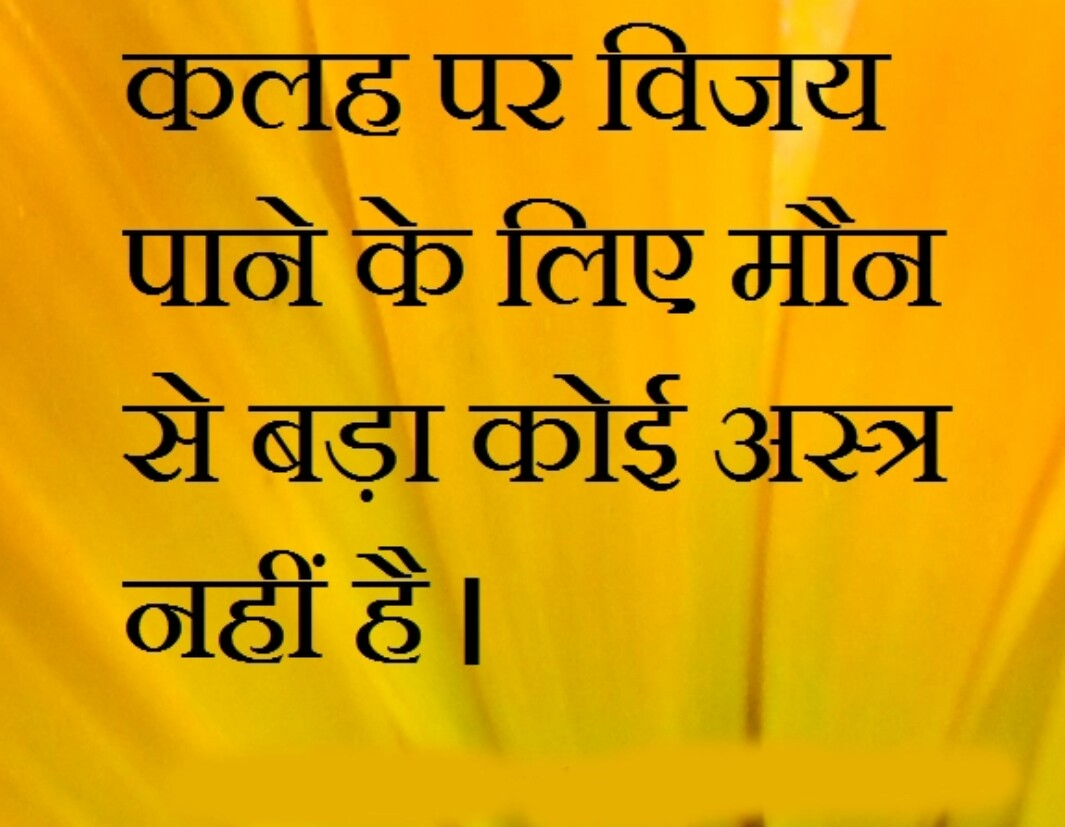 What Are The Benefits Of Hindi Suvichar?